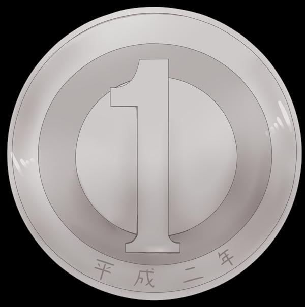 【挿絵】1円玉