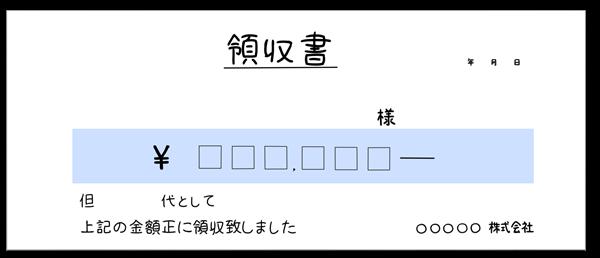 【挿絵】領収書