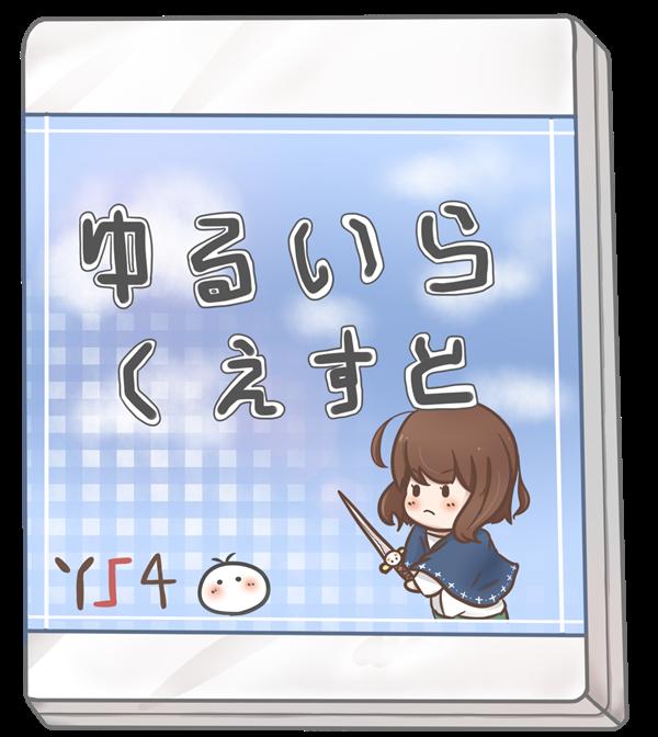 【挿絵】ゲーム機・コントローラー