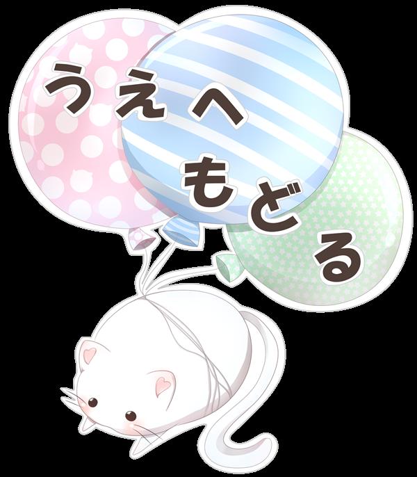 【装飾】ねこ風船×戻る