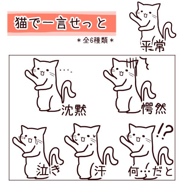 シンプルな猫のイラスト