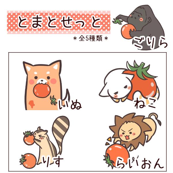 トマトと動物のイラスト