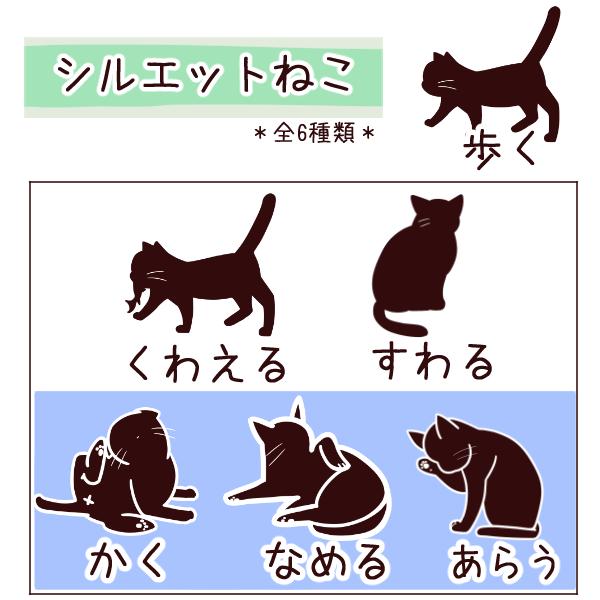 猫のシルエットのイラスト