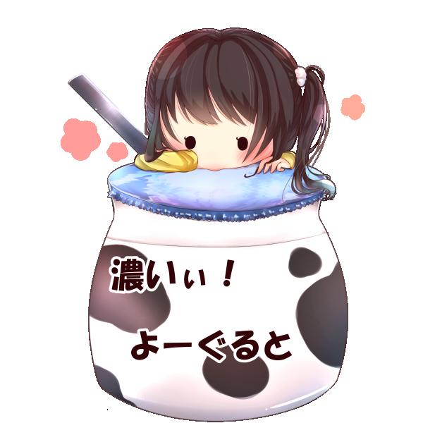 【挿絵】ヨーグルト食べたい…