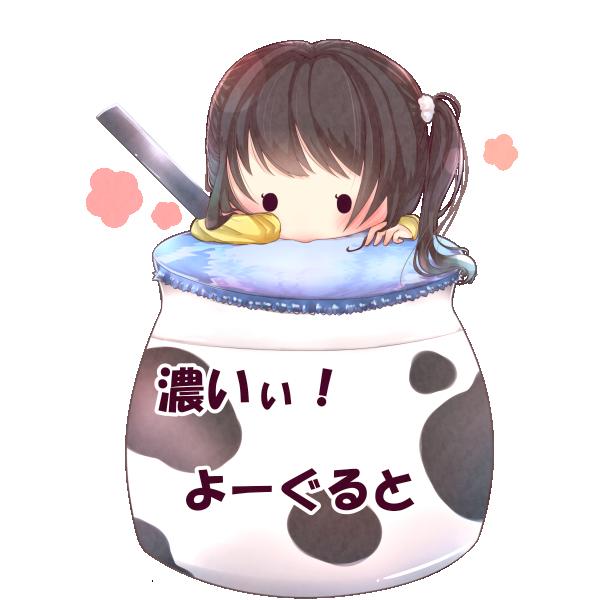 ヨーグルトが食べたい女の子のイラスト