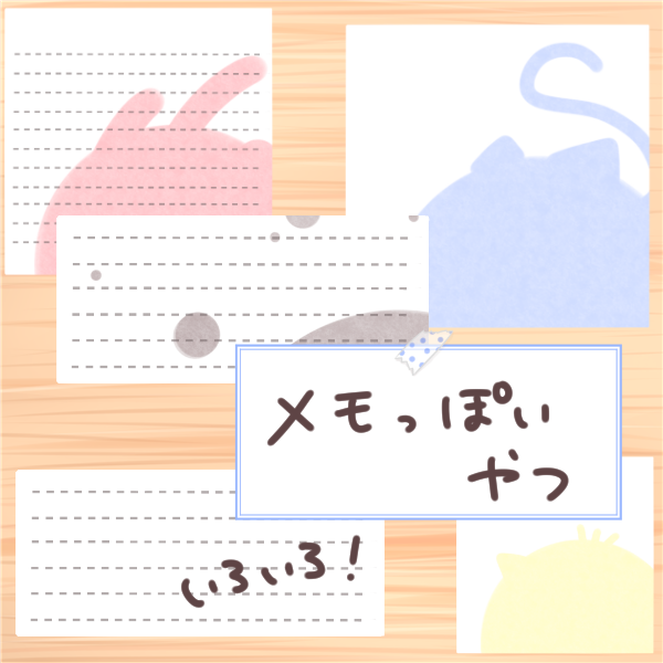 【装飾】メモ風素材