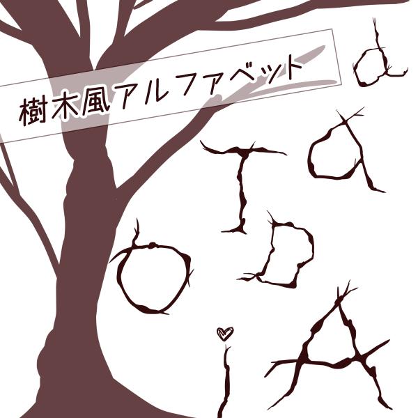 【装飾】樹木風文字