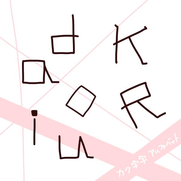 【装飾】カク文字