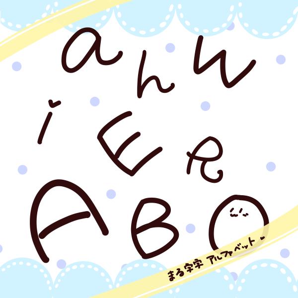 丸いアルファベット・記号・数字 手書き