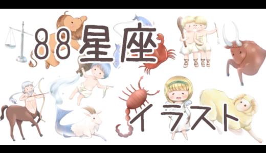 【挿絵】88星座イラスト